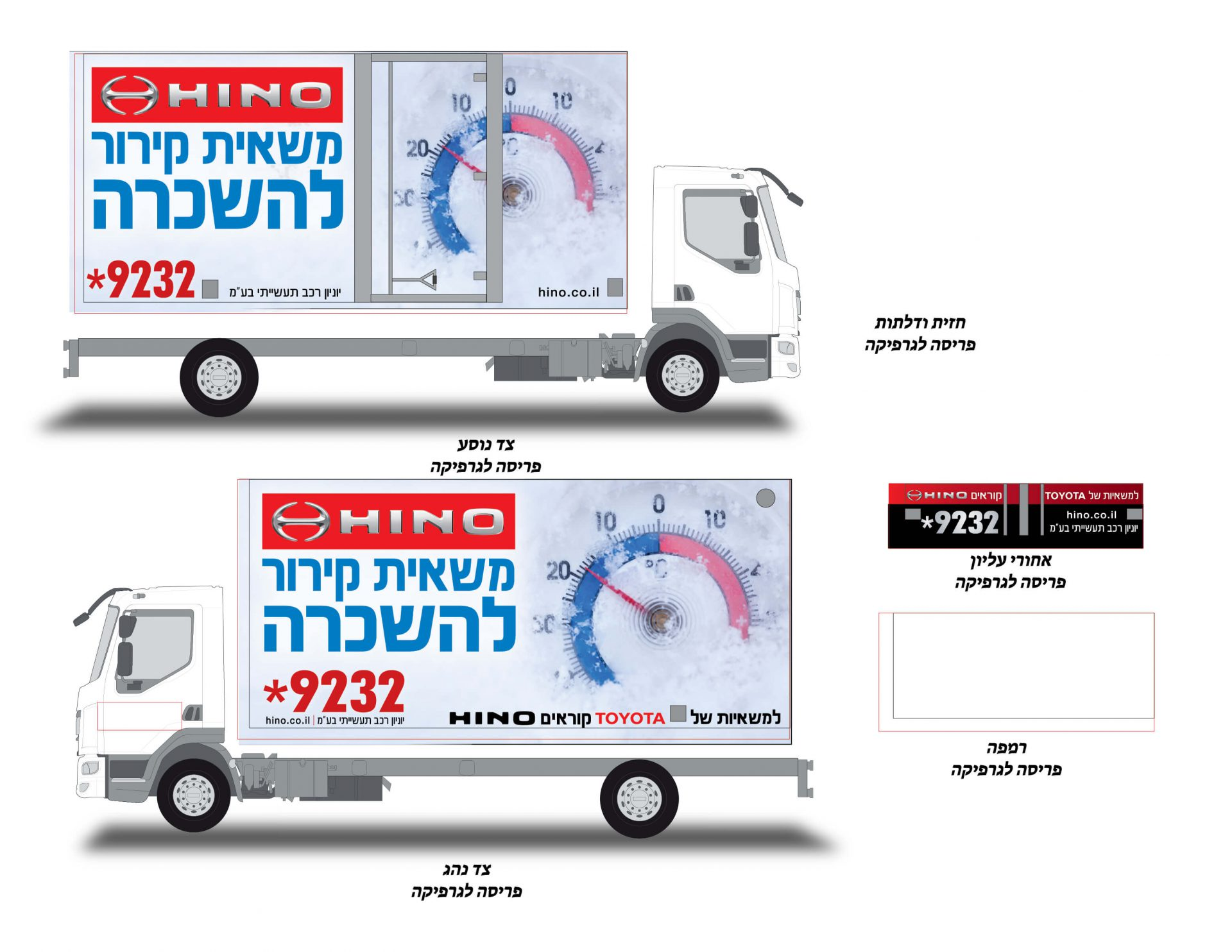 שונות משאיות קירור HINO - רכבי קירור למכירה, השכרה וליסינג - משאיות HINO UA-47
